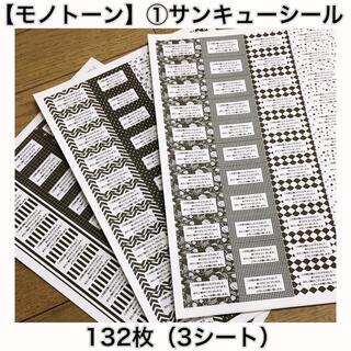 ◆モノトーン①◆サンキューシール3シート132枚(宛名シール)