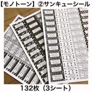 ◆モノトーン②◆サンキューシール3シート132枚(宛名シール)