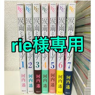 コウダンシャ(講談社)の①涙雨とセレナーデ 1〜7巻セット(女性漫画)