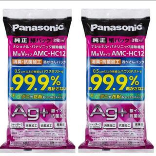 パナソニック(Panasonic)のPanasonic 純正紙パック 2個セット 値下げ不可(掃除機)