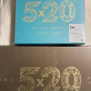 アラシ(嵐)の5×20 All the BEST!! 1999-2019(初回限定盤1、2)(ポップス/ロック(邦楽))