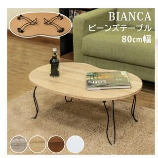 BIANCA ビーンズテーブル DBR/NA/WAL/WH(ローテーブル)