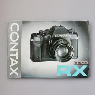 キョウセラ(京セラ)のKYOCERA CONTAX RX 取扱説明書(フィルムカメラ)