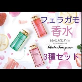 サルヴァトーレフェラガモ(Salvatore Ferragamo)のサルヴァトーレ フェラガモ エモツィオーネ 香水3種セット(ユニセックス)