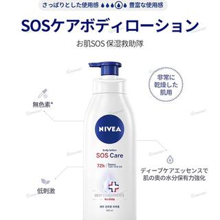 ニベア - NIVEA 韓国限定 SOS Care 新品 未使用