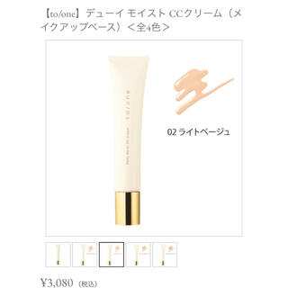 Cosme Kitchen - to/one トーン デューイモイストCCクリーム 02