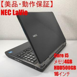 エヌイーシー(NEC)の【美品】NEC LaVie ノートパソコン Corei5(ノートPC)