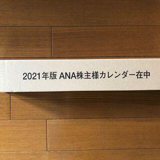 *【未使用品】ANA 壁掛けカレンダー 2021(カレンダー/スケジュール)