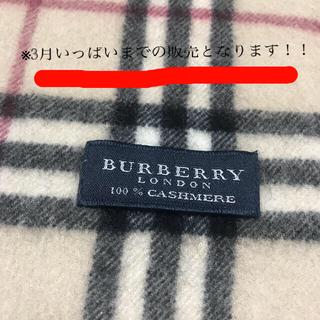 BURBERRY - バーバリー