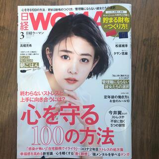 ニッケイビーピー(日経BP)の日経 WOMAN (ウーマン) 2021年 03月号(ニュース/総合)