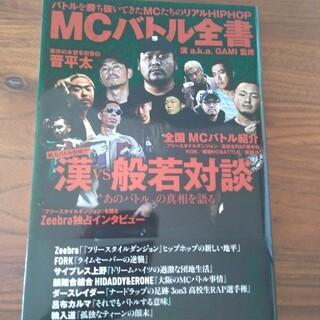 MCバトル全書 漢 a.k.a. GAMI監修(アート/エンタメ)