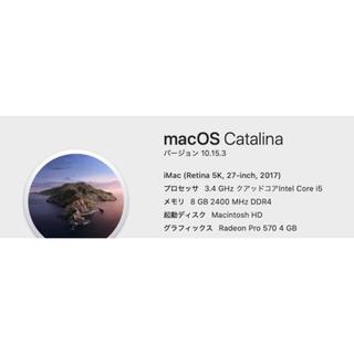 アップル(Apple)のiMac 2017 27インチ(デスクトップ型PC)
