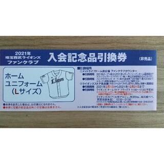 サイタマセイブライオンズ(埼玉西武ライオンズ)の2021年 ユニフォームL引換券♪埼玉西武ライオンズ(ウェア)