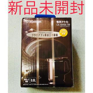 ゾウジルシ(象印)の象印 電気ケトル メタリックブラウン0.8L CK-AW08 TM 新品 未開封(電気ケトル)