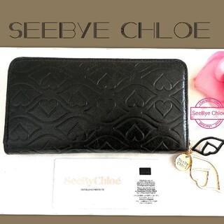 シーバイクロエ(SEE BY CHLOE)の新品 セール◼シーバイクロエ ラウンドファスナー長財布◼ハート 贈り物 (財布)