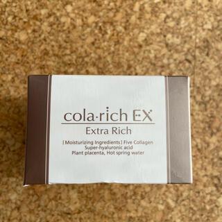 コラリッチEX 55g(オールインワン化粧品)