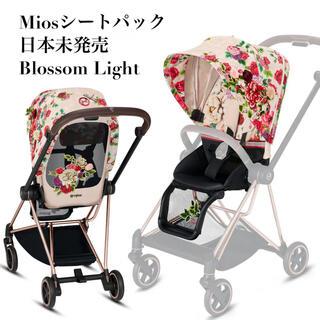 cybex - ☆日本未発売モデル☆ Cybex Mios ミオス blossom シートパック