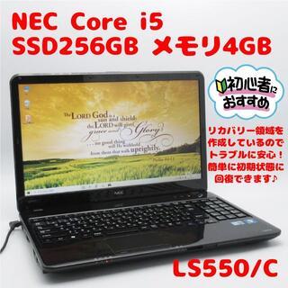 エヌイーシー(NEC)のおすすめ/NEC/LAVIE/LS550C【i5搭載】爆速SSD256/ブラック(ノートPC)