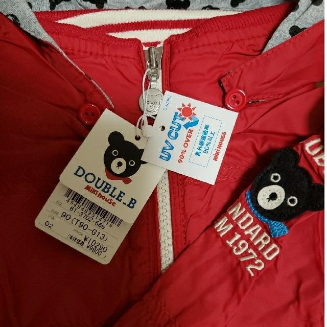 DOUBLE.B(ダブルビー)の新品 ミキハウス ダブルB  ウィンドブレーカー 90 キッズ/ベビー/マタニティのキッズ服男の子用(90cm~)(ジャケット/上着)の商品写真