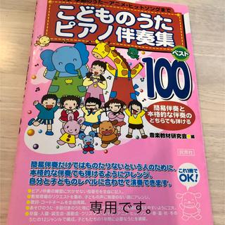 こどものうたピアノ伴奏集ベスト100 保育 楽譜(童謡/子どもの歌)