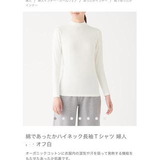 ムジルシリョウヒン(MUJI (無印良品))の無印 綿であったかインナー(アンダーシャツ/防寒インナー)