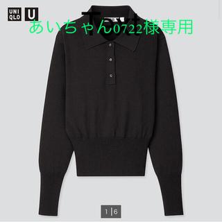 ユニクロ(UNIQLO)の【美品】ユニクロU ニットポロ Lサイズ 2020年SS(ニット/セーター)
