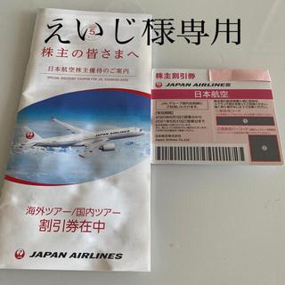 ジャル(ニホンコウクウ)(JAL(日本航空))のJAL 株主優待券1枚 2121.11/30まで(航空券)