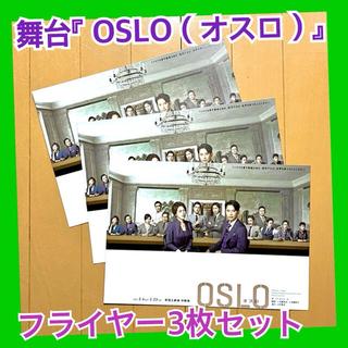 OSLO オスロ 舞台 演劇 フライヤー(印刷物)