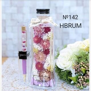 №142 ハーバリウム ボールペン ピンクパープルset HBRUM(ドライフラワー)