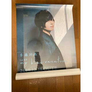 斉藤壮馬 1st EP 「my blue vacation」 告知ポスター(その他)