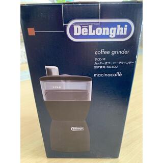 デロンギ(DeLonghi)の【なおきちらぶ1209様専用】デロンギ  カッター式コーヒーグラインダー(電動式コーヒーミル)