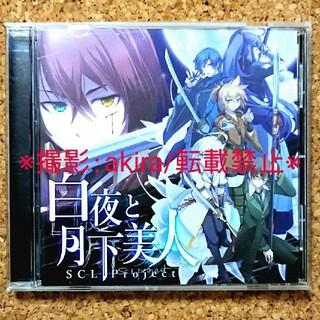ボカロ 白夜と月下美人 同人CD バナナイス 刀剣乱舞 SCL Project(ボーカロイド)