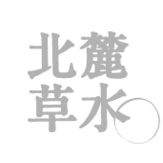 草花木果 - [北麓草水]化粧水&乳液 各30個