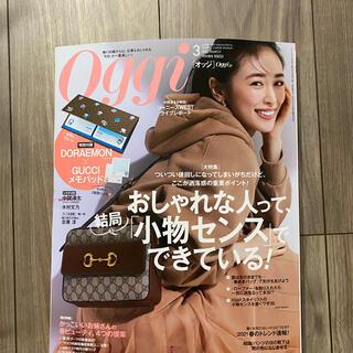 ショウガクカン(小学館)のOggi [オッジ] 2021年 3月号 ドラえもん×GUCCI メモパット(ファッション)
