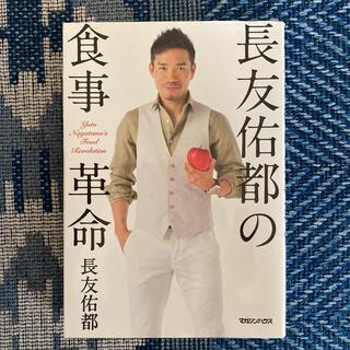 マガジンハウス(マガジンハウス)の長友佑都の食事革命(健康/医学)