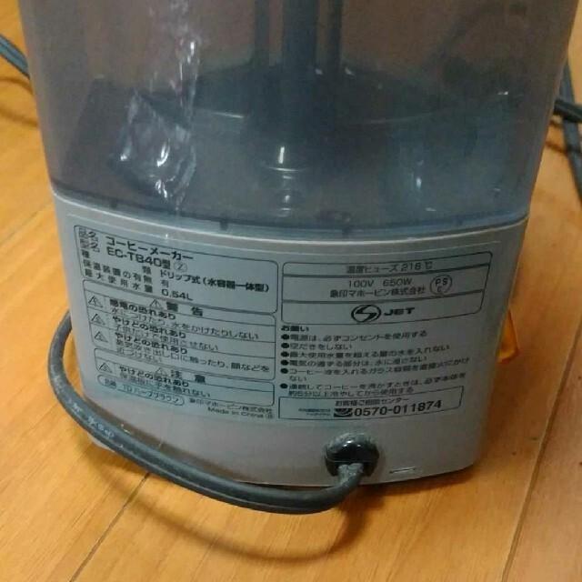 象印(ゾウジルシ)の象印コーヒーメーカー&洗浄除菌剤3袋 インテリア/住まい/日用品のキッチン/食器(調理道具/製菓道具)の商品写真