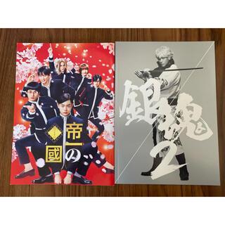 シュウエイシャ(集英社)の銀魂2と帝一の國のパンフレット(日本映画)