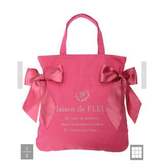 メゾンドフルール(Maison de FLEUR)のMaison de FLUER ピンクマニア ダブルリボントートバッグ(トートバッグ)