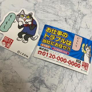 タイトー(TAITO)の仕事猫 マグネット(キャラクターグッズ)