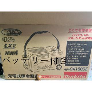 マキタ(Makita)のマキタ 充電式保冷温庫 CW180DZ 純正バッテリー2個付き(冷蔵庫)
