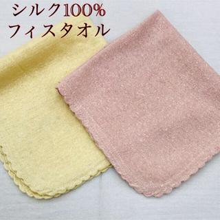 [新品 送料無料]大人気シルク(絹)100%フィスタオル[2枚セット](パック/フェイスマスク)