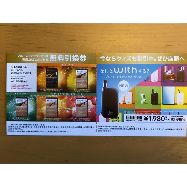 PloomTECH(プルームテック)のプルーム・テック・プラス専用タバコカプセル引換え券 メンズのファッション小物(タバコグッズ)の商品写真