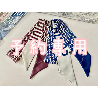 Dior - 予約専用ページ*  スカーフ/ インポート品 2色展開