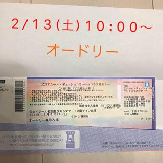 タカシマヤ(髙島屋)のアムールデュショコラ2月13日(土)10時オードリー専用入場券(その他)