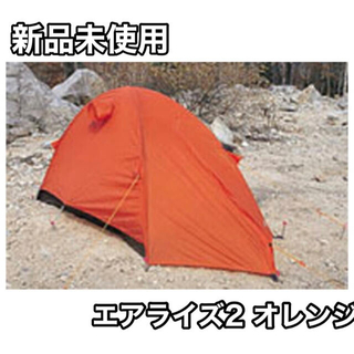 アライテント(ARAI TENT)の新品未使用 アライテント エアライズ 2 オレンジ(テント/タープ)