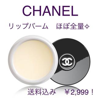 CHANEL - CHANEL 使うたびあがるリップバーム◎◎