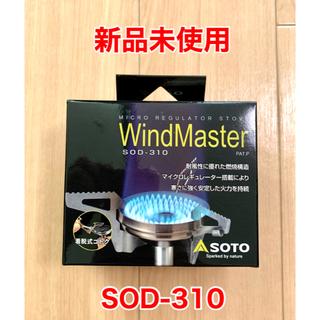 シンフジパートナー(新富士バーナー)の新品未使用 SOTO ウインドマスター SOD-310(ストーブ/コンロ)