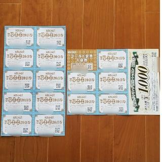 ラウンドワン 株主優待券  500円×15枚他(ボウリング場)