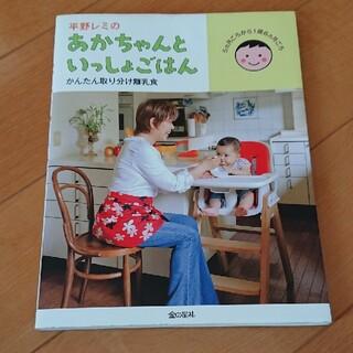 平野レミのあかちゃんといっしょごはん かんたん取り分け離乳食(結婚/出産/子育て)