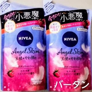 ニベア(ニベア)のニベア💕洗って角質オフ&保湿ラズベリーの香り360ml✖2袋(ボディソープ/石鹸)